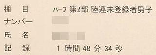 百万石ロードレース(seesaa).jpg