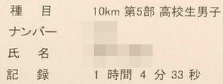 百万石ロードレース_子供(seesaa).jpg