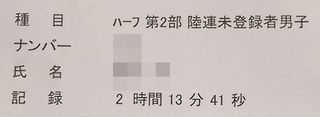 金沢百万石ロードレース(seesaa).jpg